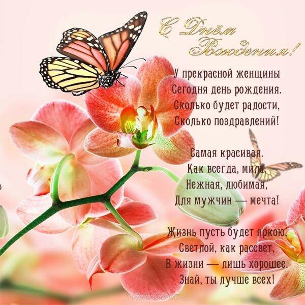 Поздравления стихи открытка