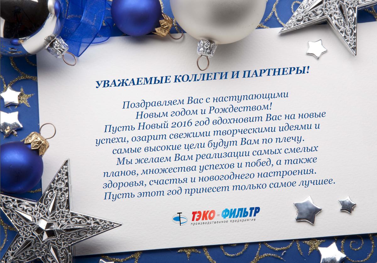 С новым годом деловое поздравление открытки
