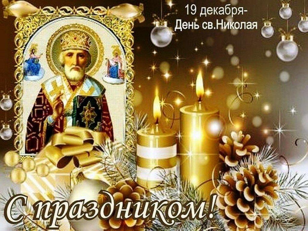 Поздравления праздник николая чудотворца 19 декабря