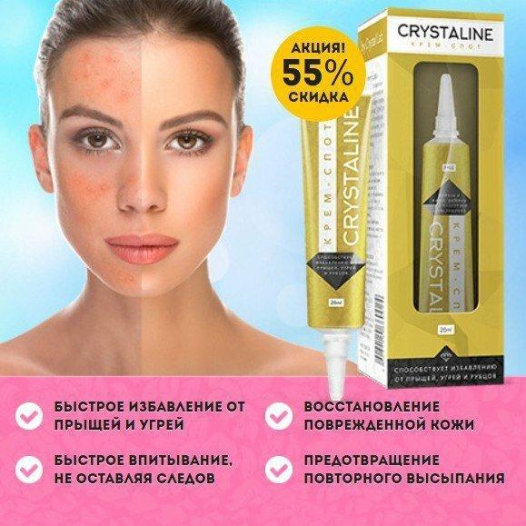 Crystaline - крем-спот от прыщей в Форт-Шевченко