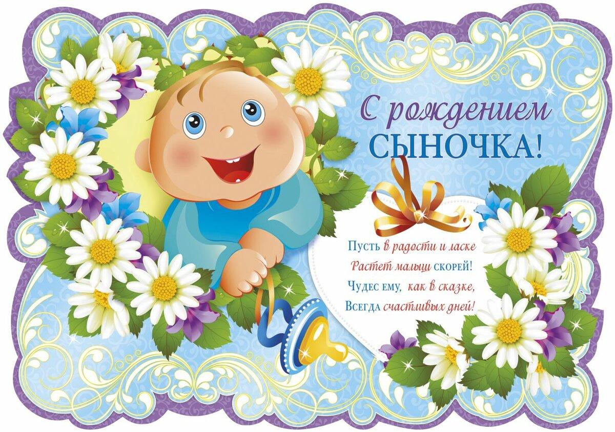 Поздравить с рождением сына открыткой