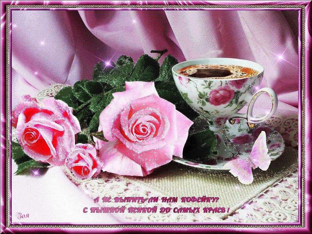 Плейкаст хорошего дня и прекрасного настроения, открытки