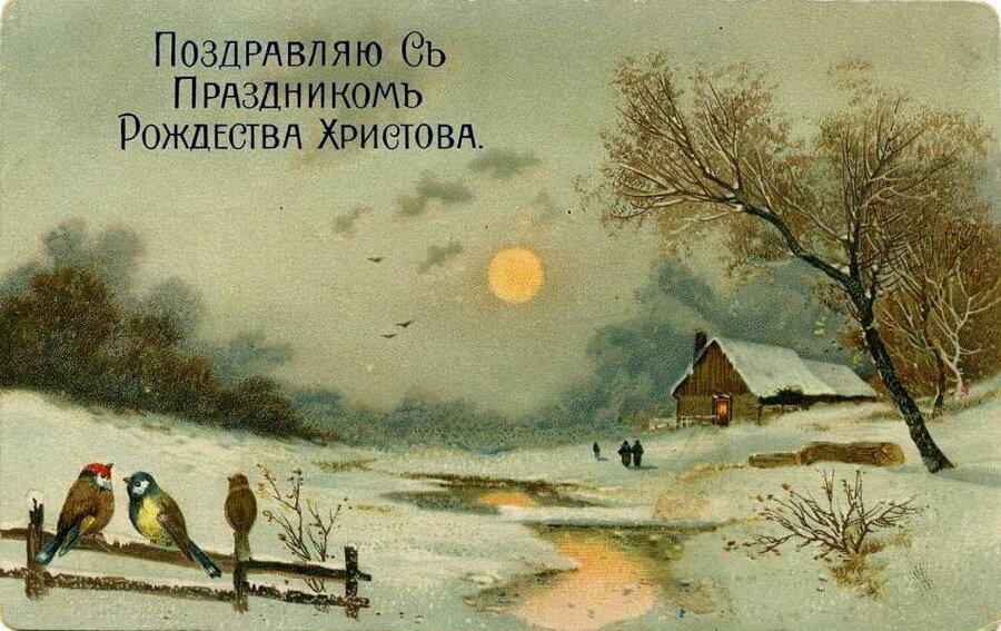 Антикварные открытки с рождеством христовым, картинки надписями красиво