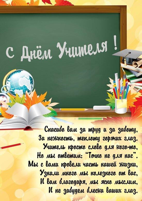 Открытки учителю начальных классов на день учителя