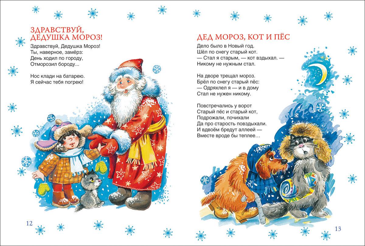 стихи деткам на новый год виде
