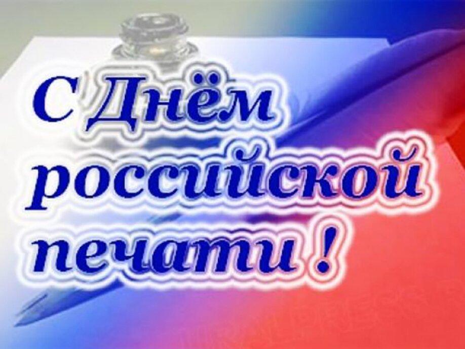 Рисунок днем, день российской печати открытки