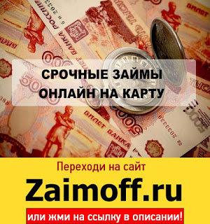 Где взять деньги чтобы погасить займы