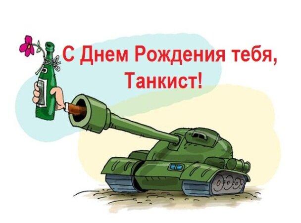 Открытки с танком с днем рождения