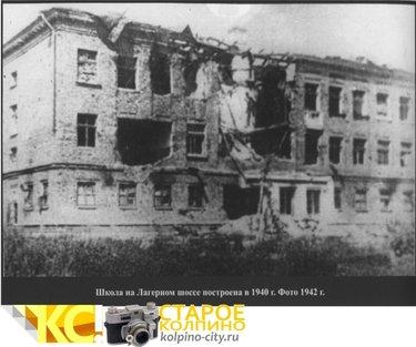 старые фото колпино война