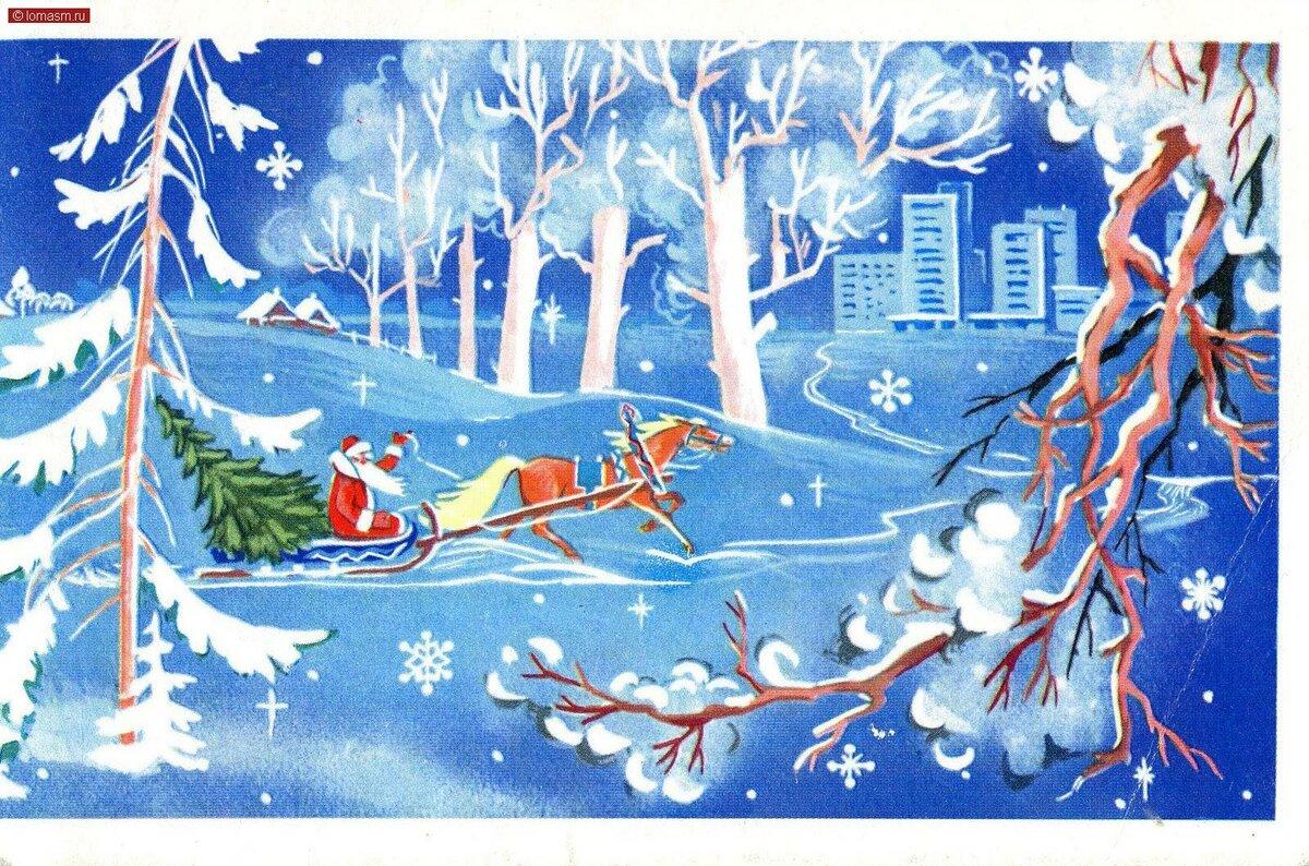 Советские зимние открытки в большом разрешении, картинка