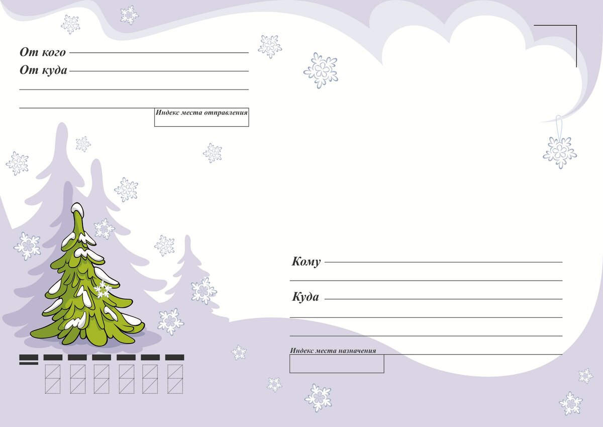 определить, какой конверт новогодний картинки для