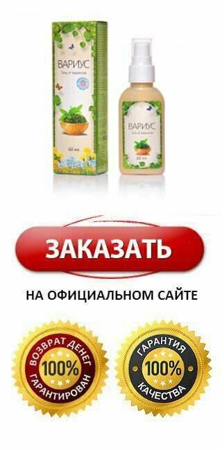 Вариус от варикоза в Белгороде