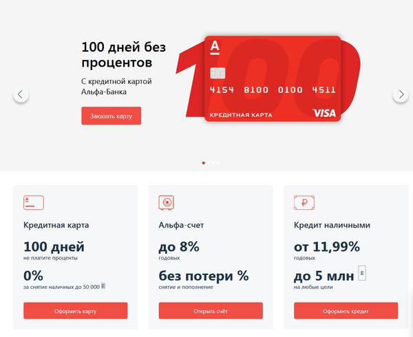 Альфа-банк кредит наличными онлайн заявка москве