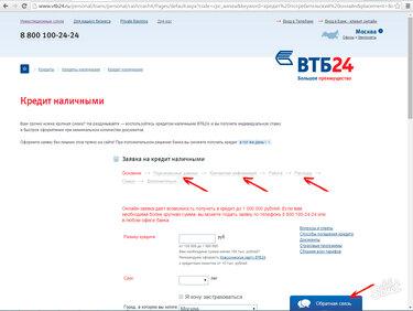 Взять кредит в втб череповец погашение кредита через сбербанк онлайн инструкция