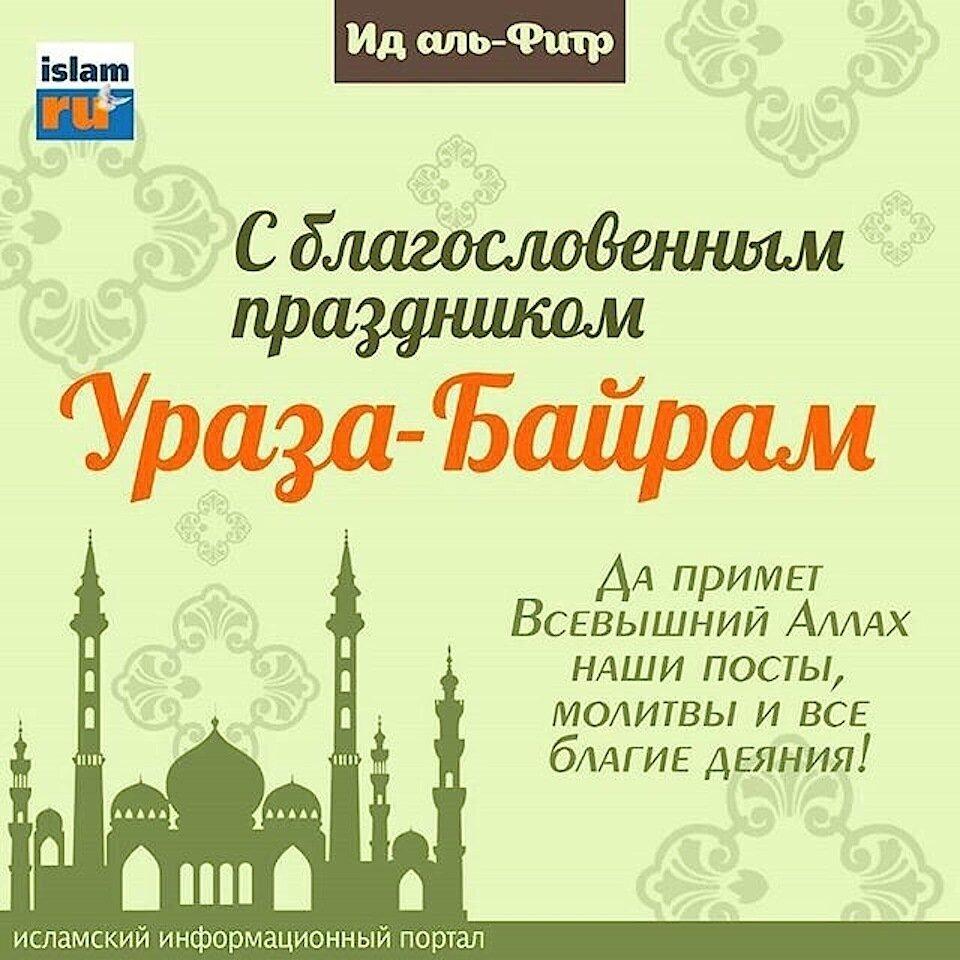 Открытки с праздником рамазан байрам