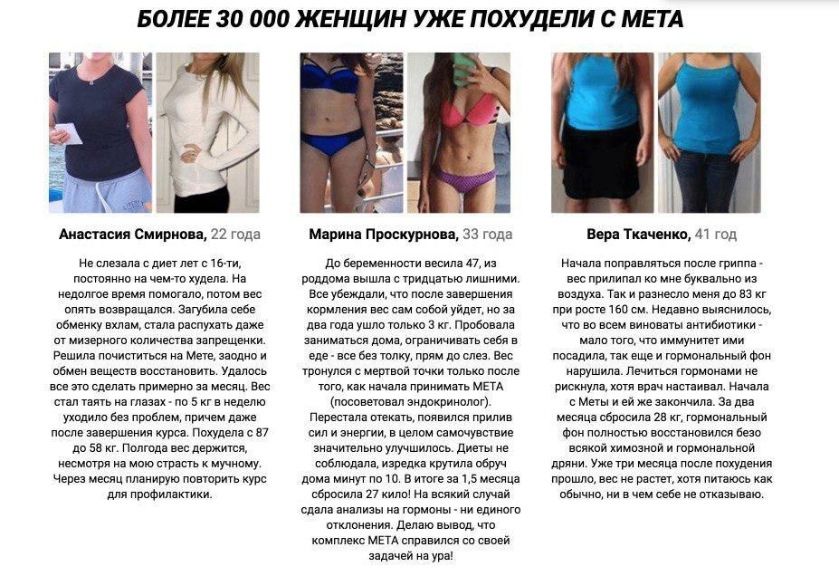 Метформин Помогает Сбросить Вес. Метформин для похудения