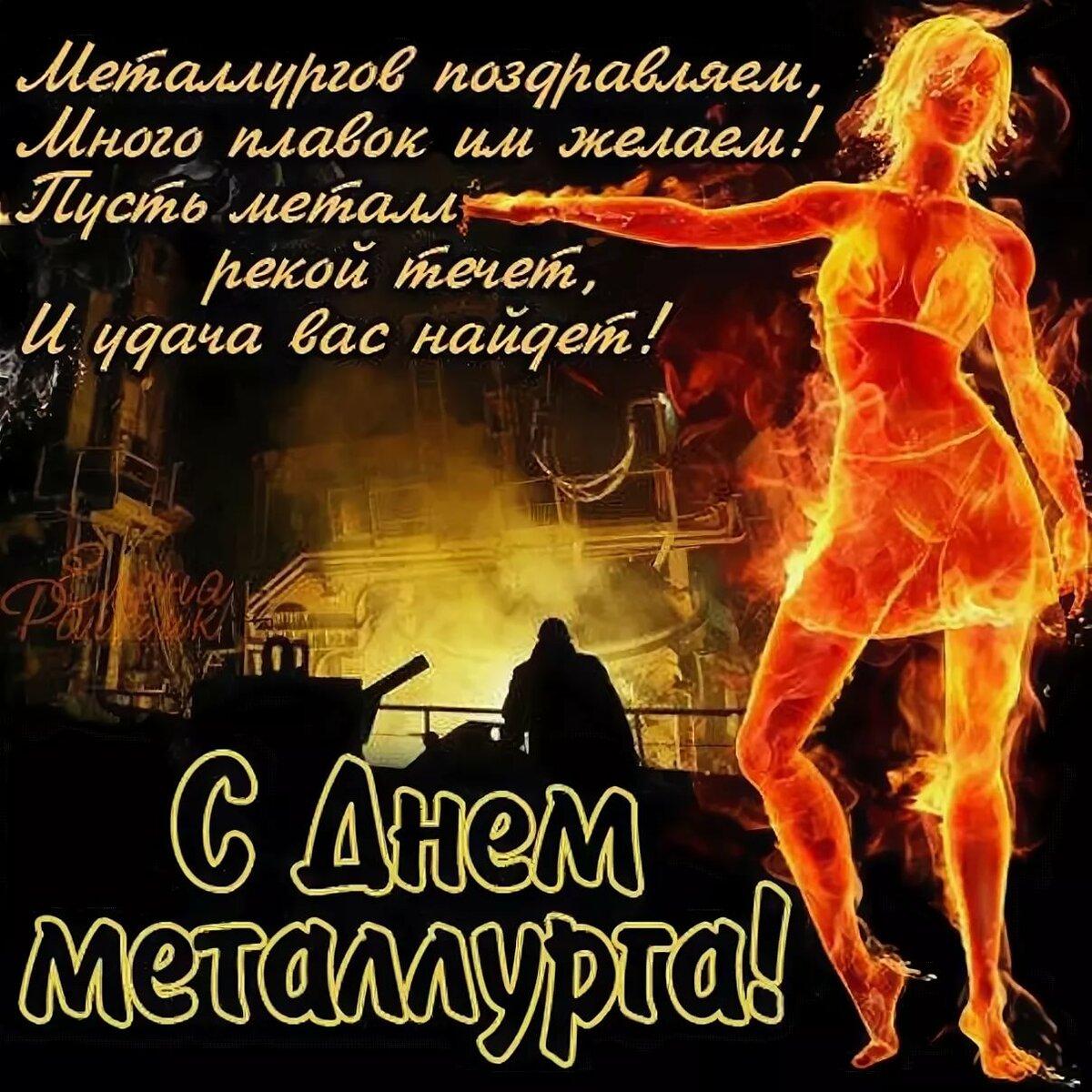 Поздравление с днем металлурга в стихах женщине
