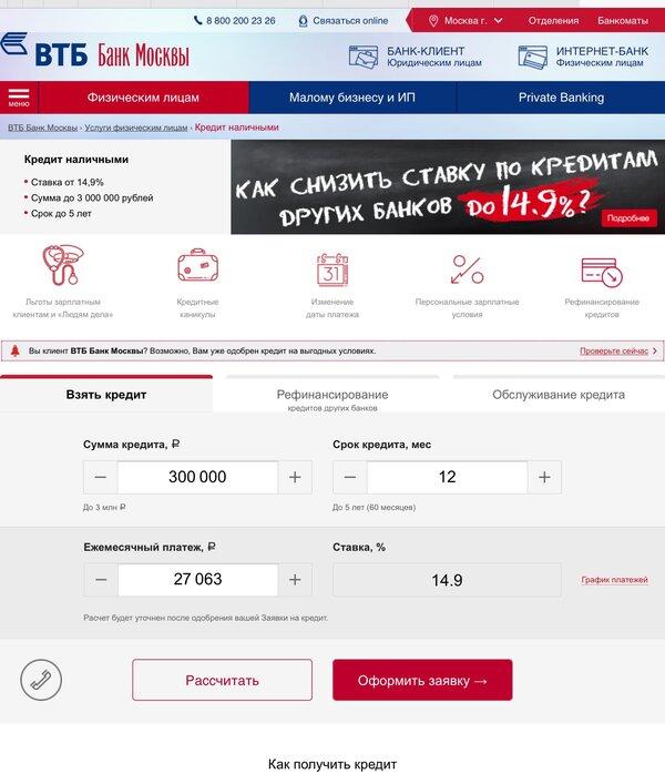 Взять кредит в москве в втб рыбинск кредит под залог недвижимости