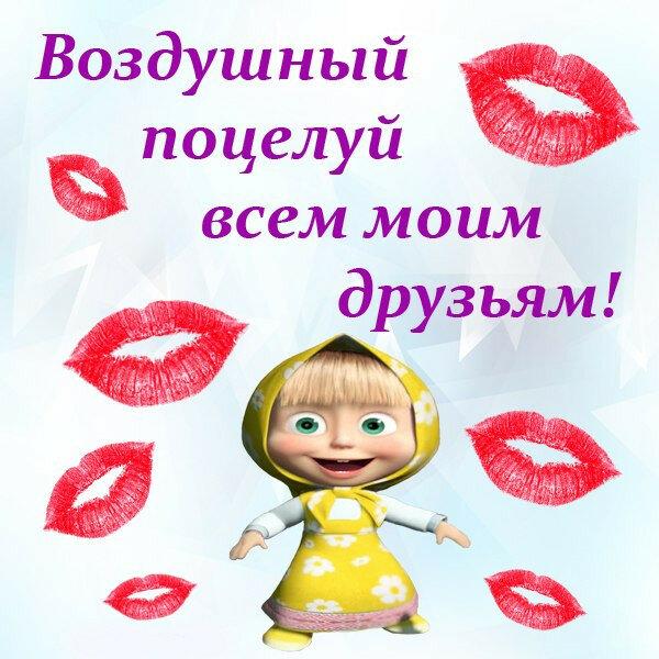 Картинки с поцелуйчиком друзьям