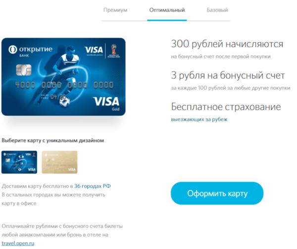 Банк открытие кредиты и вклады