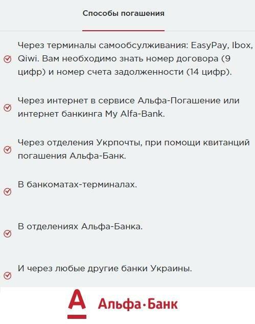 Альфа банк могилев кредит