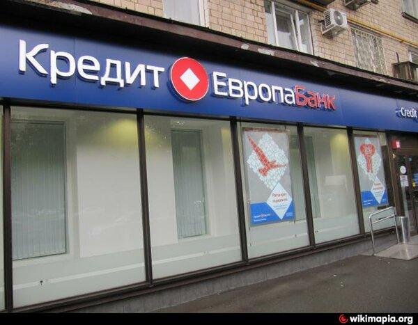 ао кредит европа банк инн москва