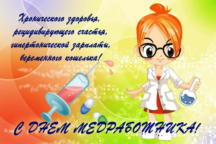 Поздравление главному врачу открытка