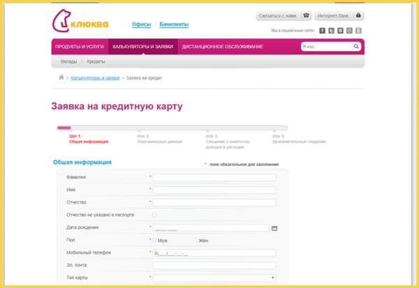 Кредиты тверь онлайн заявка наличными кредит онлайн на карту рнкб