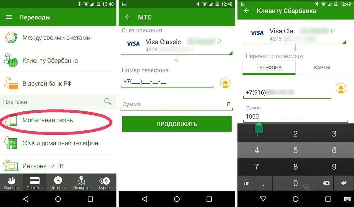 мобильный банк на кредитной карте сбербанка