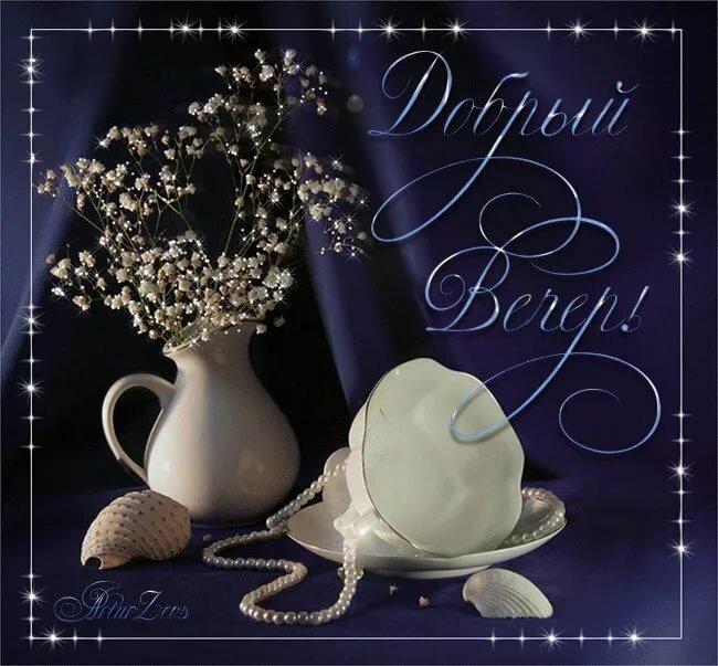 Гифка, открытки с добрым вечером и ночи сверкающие