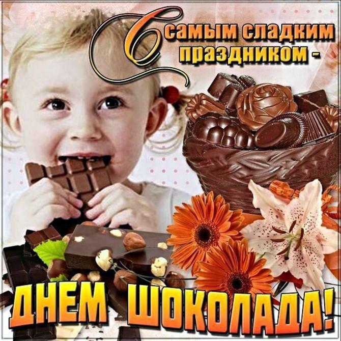 Всемирный день шоколада смешные картинки