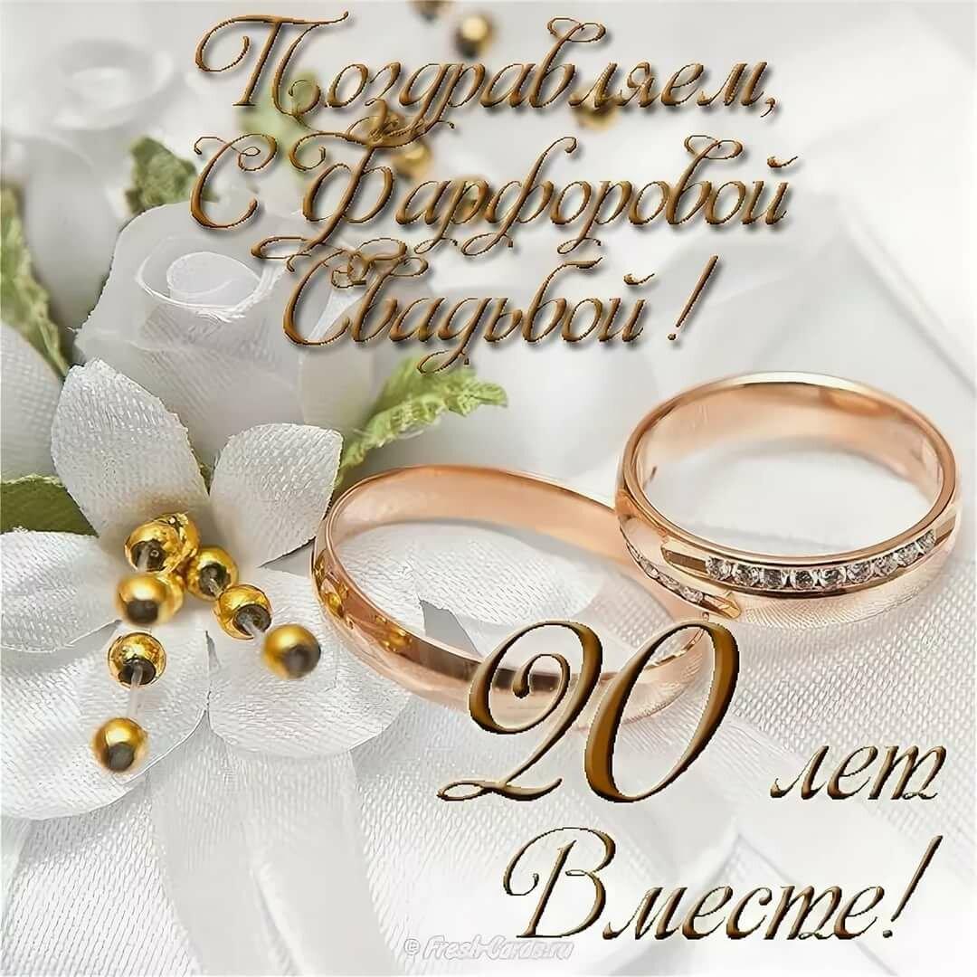 С днем свадьбы картинки красивые 2 года