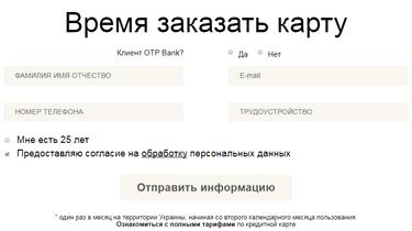 банк отп красноярск онлайн заявка