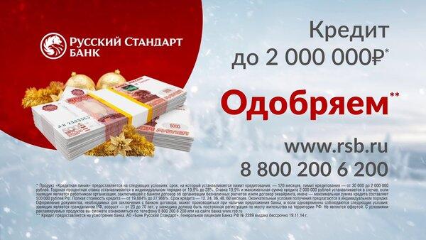 русский стандарт кредит под залог ипотека с материнским капиталом как первоначальный взнос банки 2020 калькулятор