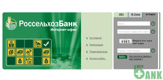 Россельхозбанк минусинск онлайн заявка на кредит где взять кредит без отказа барнаул