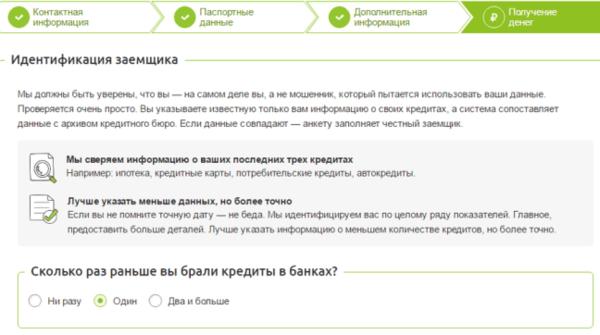 Сбербанк онлайн заявка на кредит наличными оформить без справок пермь