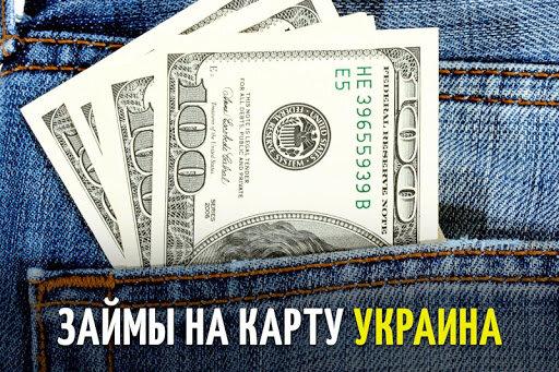 Занять денег в долг срочно на карту сбербанка через телефон в красноярске