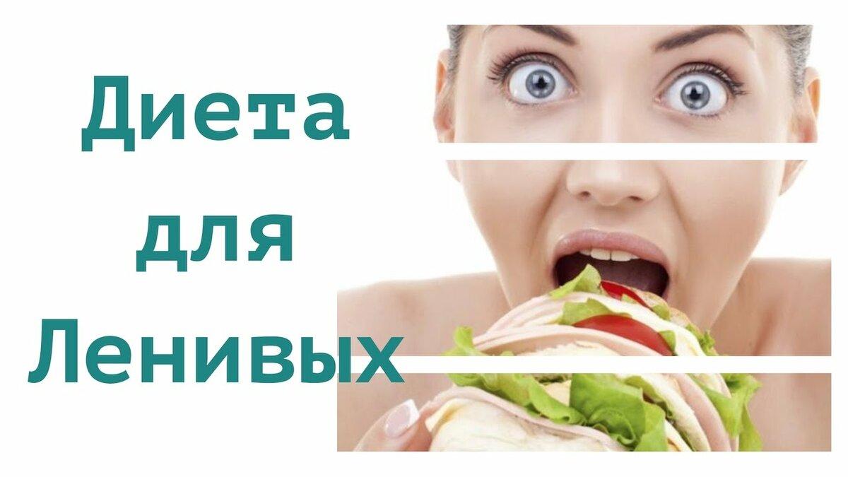 Найти Диеты Для Ленивых. 11 принципов диеты для ленивых