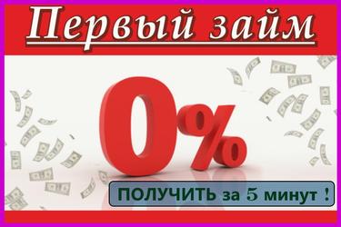 Частный займ без обмана и предоплат срочно
