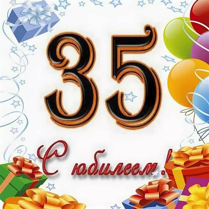 рамка поздравление с рождения на 35 лет шуточные короткие минует вас несчастье
