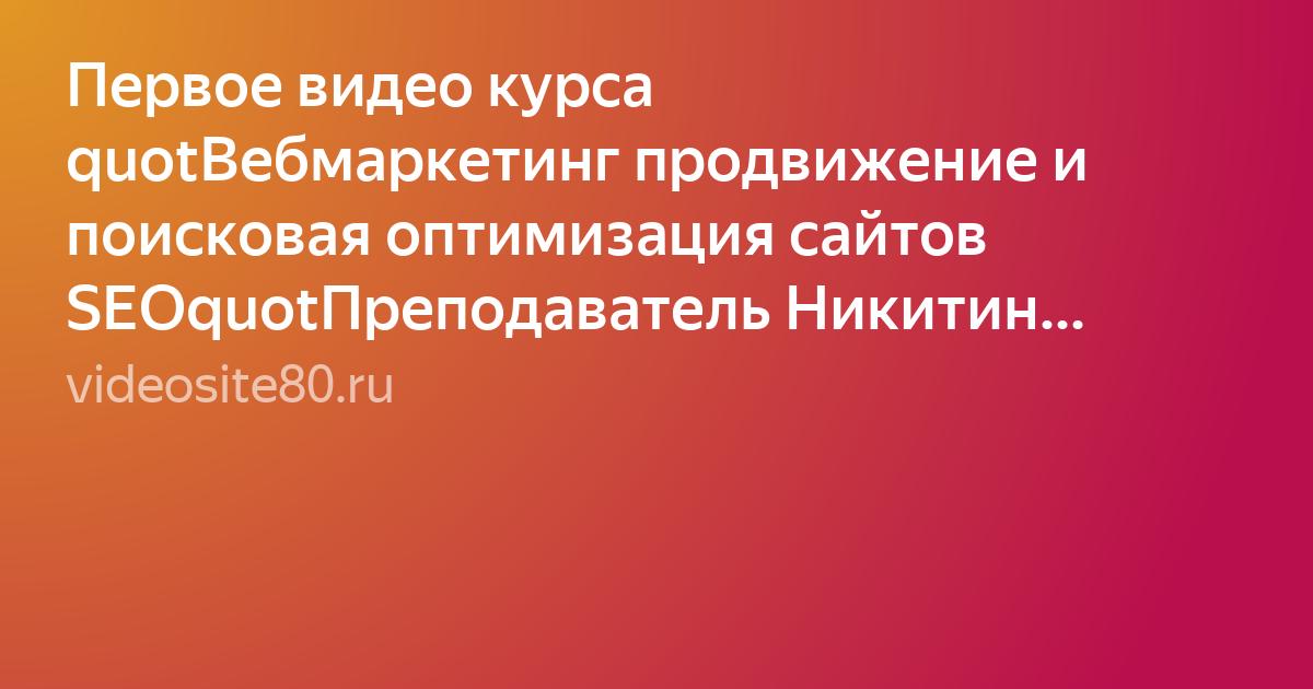 Никитин и продвижение сайтов русь екб алкогольная компания официальный сайт