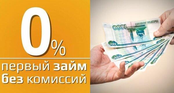 50 тысяч рублей в кредит без справок и поручителей на карту
