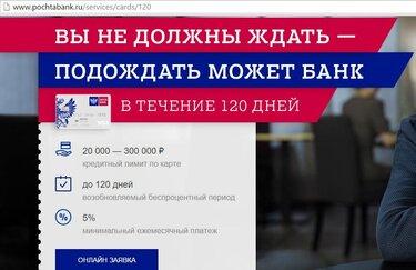 Как оплатить кредит через мобильное приложение почта банк
