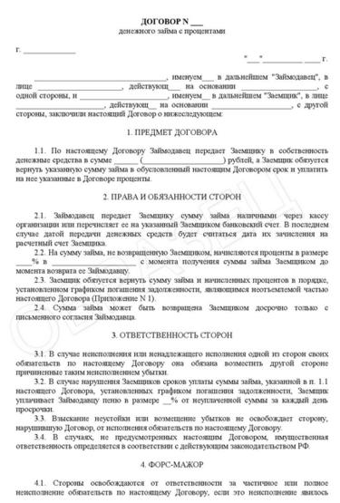 Договор на перевозку между физическим и юридическим лицом