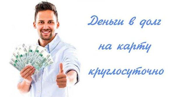 Займы онлайн на киви кошелёк без проверок срочно круглосуточно