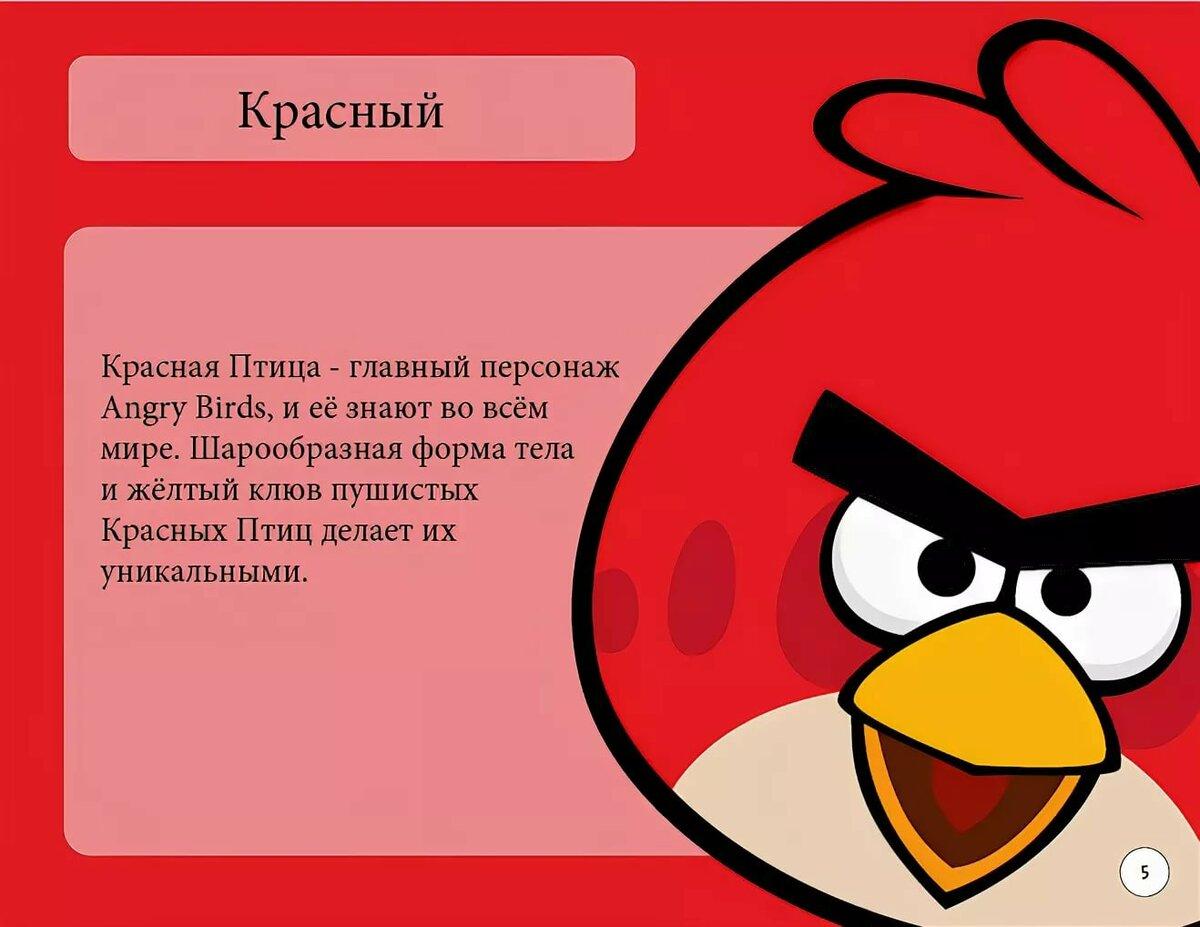 Энгри бердз картинки с именами на русском