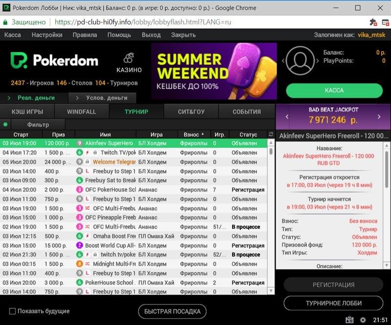 официальный сайт фрироллы покердом на сегодня