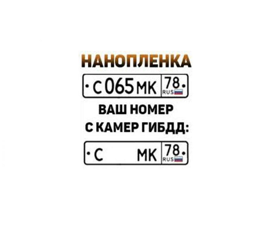 Нанопленка на номера в Петропавловске