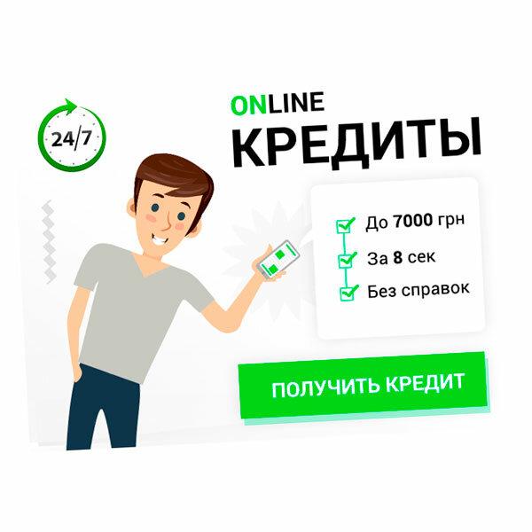 кредит на карту онлайн срочно