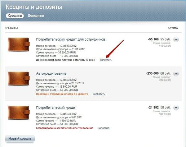 Остаток по кредиту русский